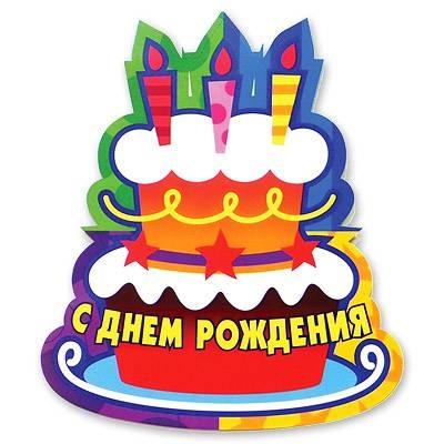Поздравление с днем рождения по этикету 538