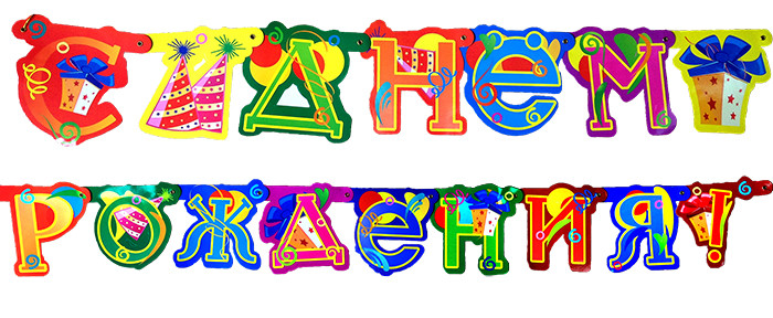 Поздравления с днем рождения по первым буквам